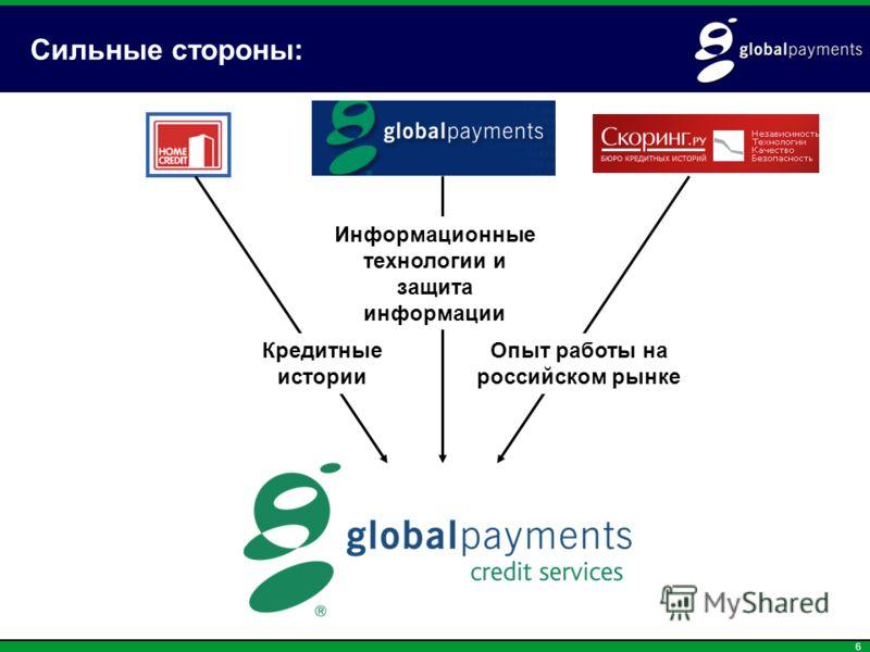 6 Сильные стороны: Опыт работы на российском рынке Кредитные истории Информационные технологии и защита информации