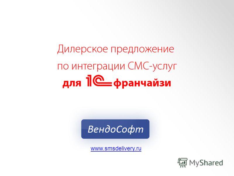 www.smsdelivery.ru