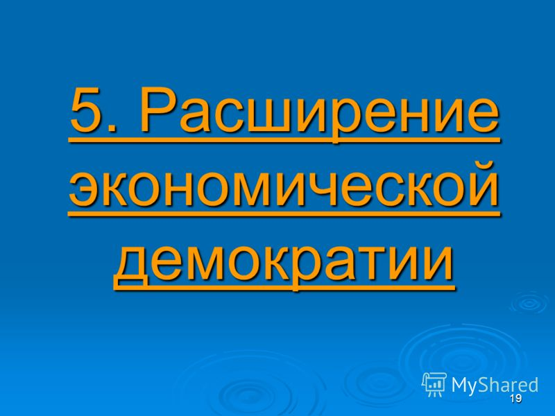 19 5. Расширение экономической демократии
