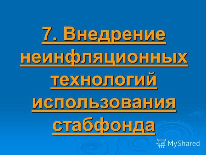 7. Внедрение неинфляционных технологий использования стабфонда