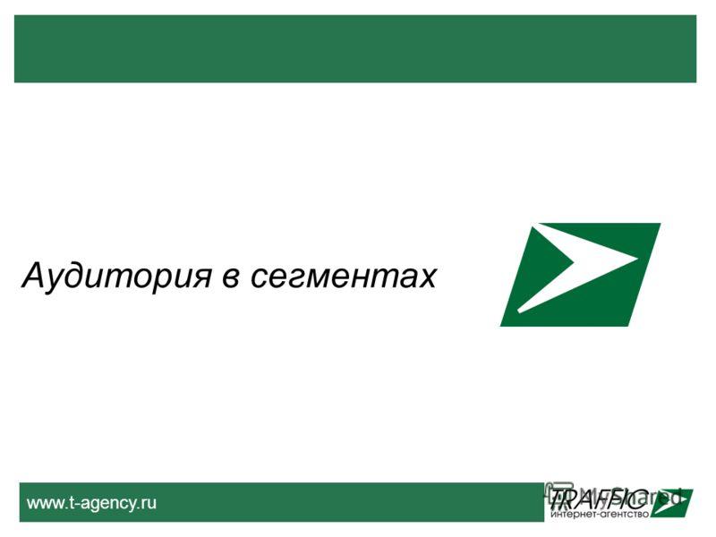 www.t-agency.ru Аудитория в сегментах