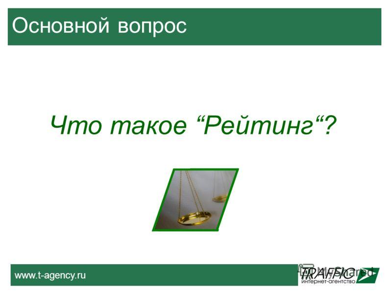 www.t-agency.ru Основной вопрос Что такое Рейтинг?