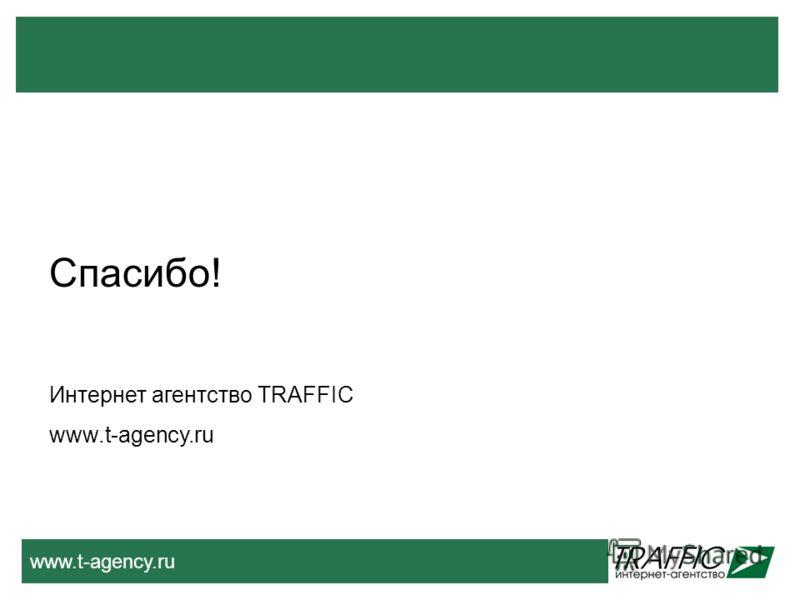 www.t-agency.ru Спасибо! Интернет агентство TRAFFIC www.t-agency.ru