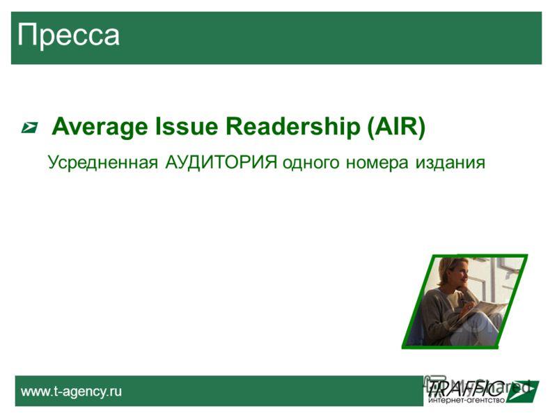 www.t-agency.ru Пресса Average Issue Readership (AIR) Усредненная АУДИТОРИЯ одного номера издания