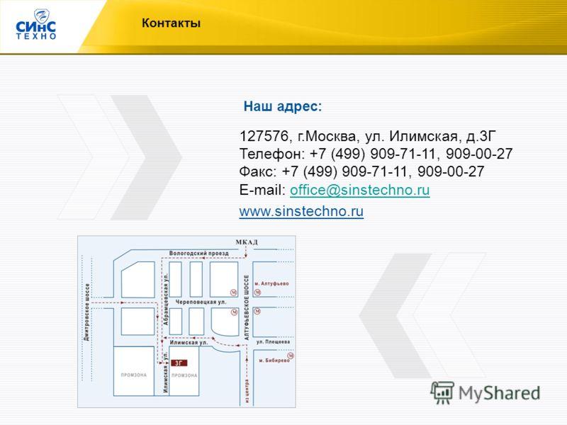 Контакты Наш адрес: 127576, г.Москва, ул. Илимская, д.3Г Телефон: +7 (499) 909-71-11, 909-00-27 Факс: +7 (499) 909-71-11, 909-00-27 E-mail: office@sinstechno.ruoffice@sinstechno.ru www.sinstechno.ru
