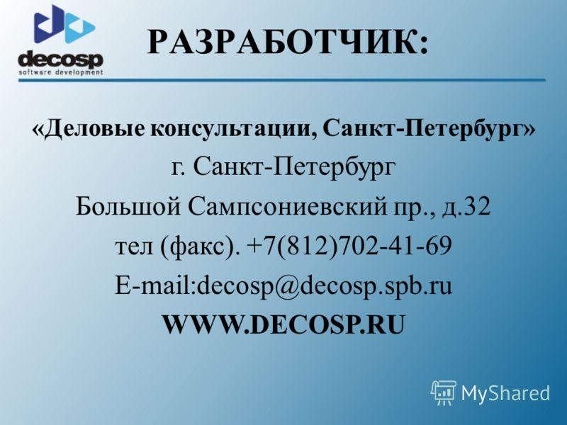 «Деловые консультации, Санкт-Петербург» г. Санкт-Петербург Большой Сампсониевский пр., д.32 тел (факс). +7(812)702-41-69 E-mail:decosp@decosp.spb.ru WWW.DECOSP.RU РАЗРАБОТЧИК: