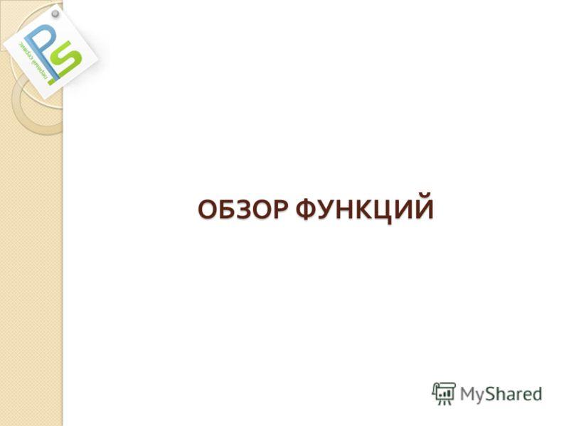 ОБЗОР ФУНКЦИЙ