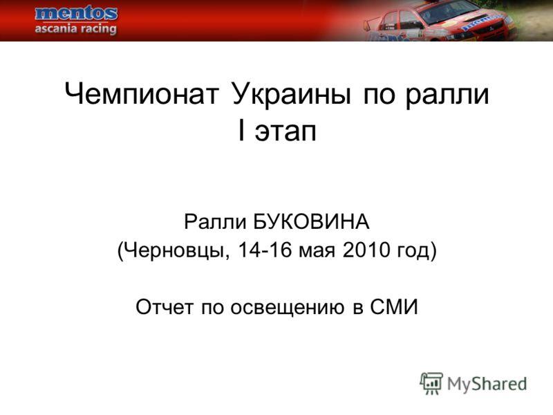 Чемпионат Украины по ралли I этап Ралли БУКОВИНА (Черновцы, 14-16 мая 2010 год) Отчет по освещению в СМИ