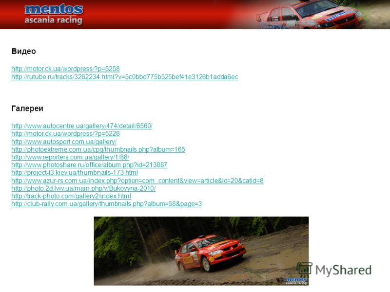 Видео http://motor.ck.ua/wordpress/?p=5258 http://rutube.ru/tracks/3262234.html?v=5c0bbd775b525bef41e3126b1adda6ec Галереи http://www.autocentre.ua/gallery/474/detail/6560/ http://motor.ck.ua/wordpress/?p=5228 http://www.autosport.com.ua/gallery/ htt