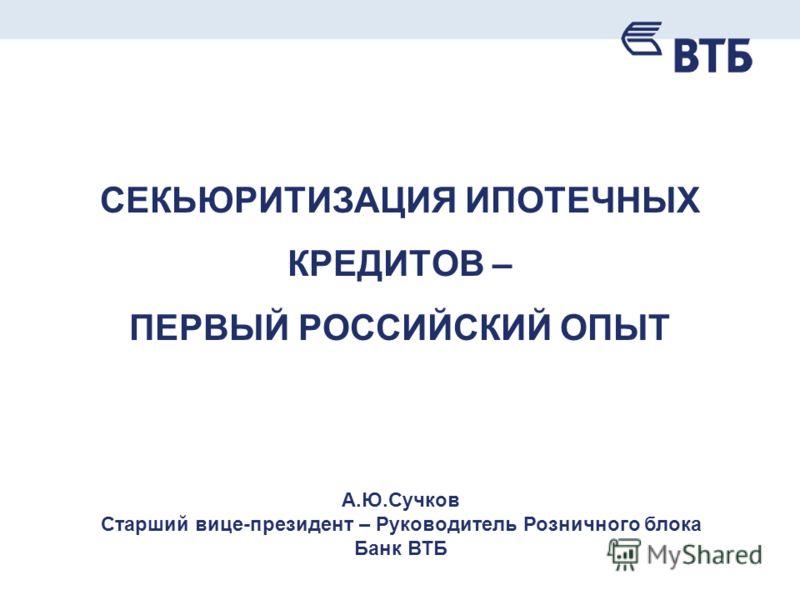 городской ипотечный банк осуществил секьюритизация: