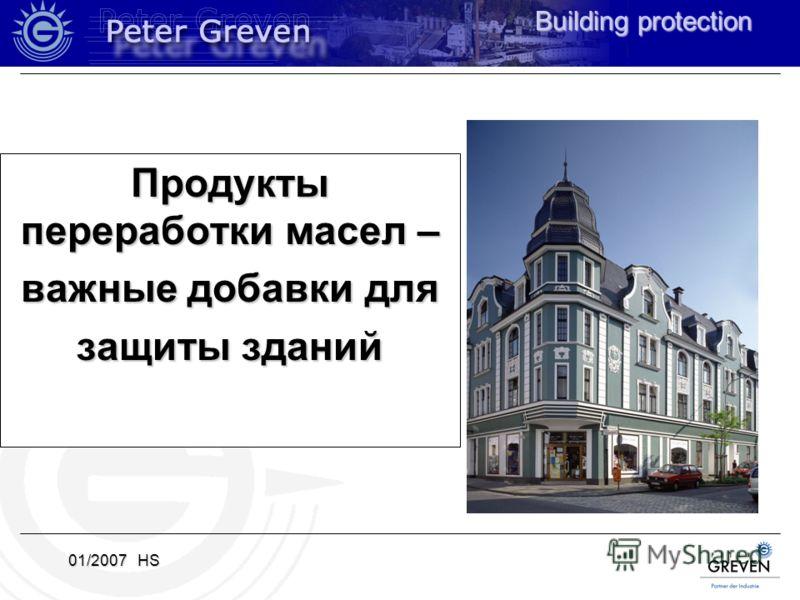 Building protection 01/2007 HS Folie 1 Продукты переработки масел – важные добавки для защиты зданий