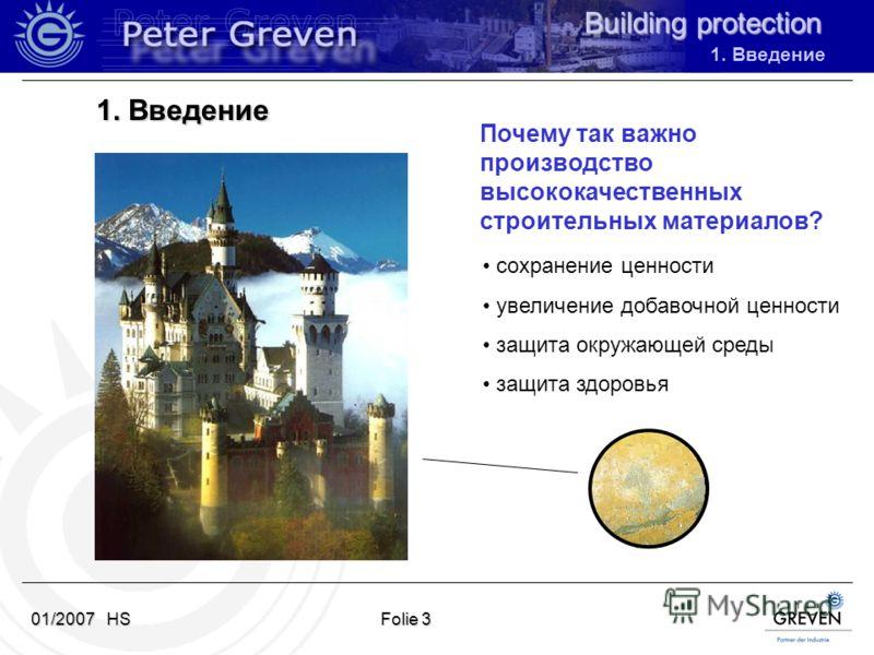 Building protection 01/2007 HSFolie 3 Почему так важно производство высококачественных строительных материалов? сохранение ценности увеличение добавочной ценности защита окружающей среды защита здоровья 1. Введение