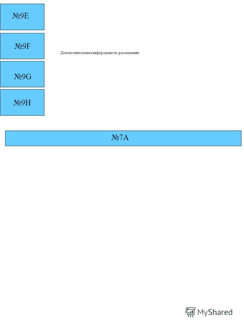 9E 9F9F 9G9G 9H9H 7А Допополнительная информация по размещению