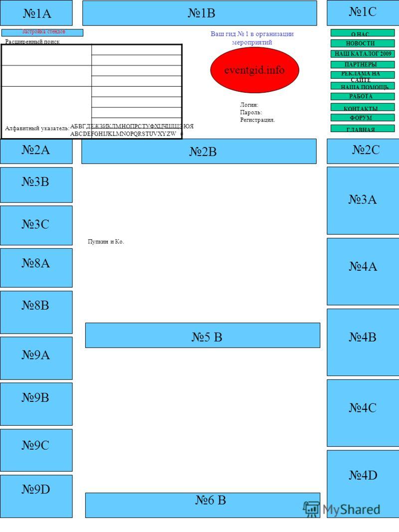 1В 1С Застройка стендов Ваш гид 1 в организации мероприятий Логин: Пароль: Регистрация. О НАС НОВОСТИ НАШ КАТАЛОГ 2009 ПАРТНЕРЫ РЕКЛАМА НА САЙТЕ РАБОТА НАША ПОМОЩЬ КОНТАКТЫ ФОРУМ ГЛАВНАЯ 2А 2В 2С 1А 3А 4А 4В 4С 4D 5 В 6 В 3В 3С 8А 8В 9А 9В 9С Пупкин