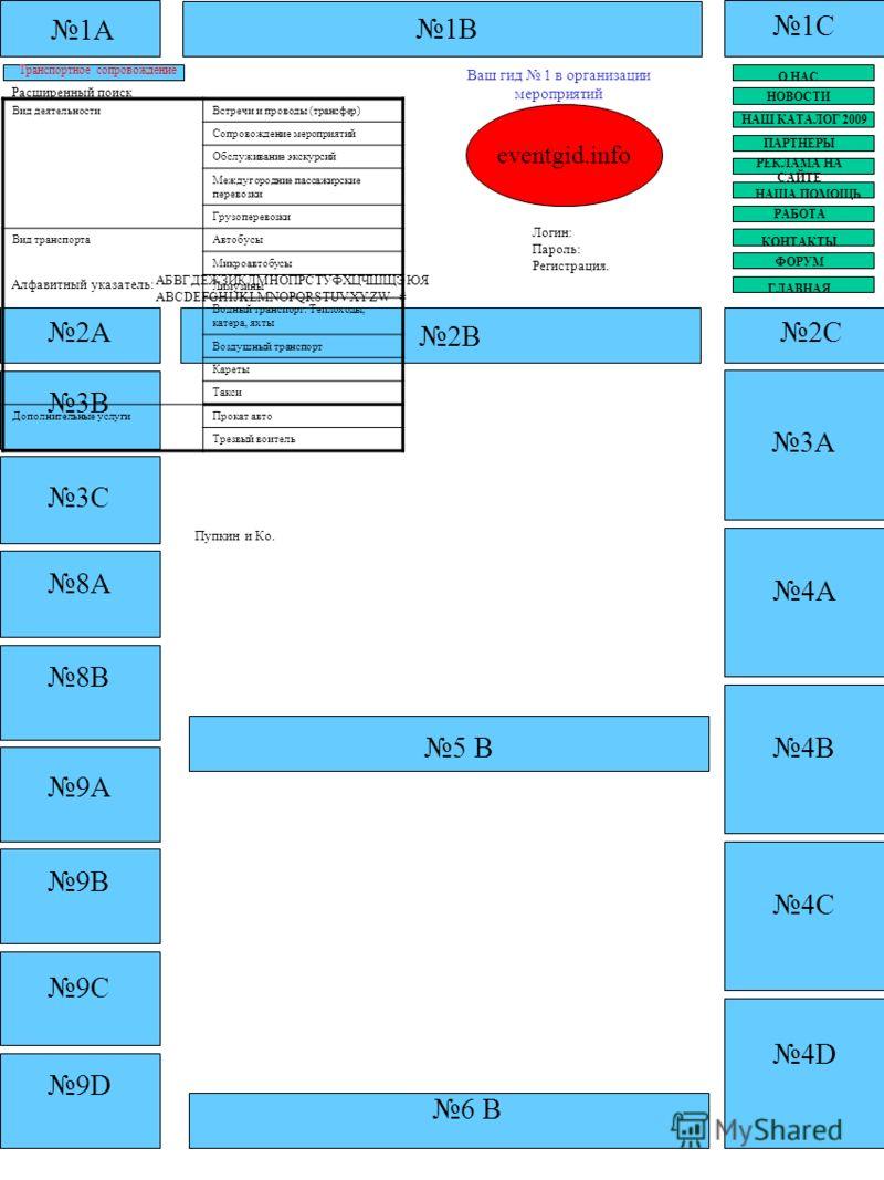 1В 1С Транспортное сопровождение Ваш гид 1 в организации мероприятий Логин: Пароль: Регистрация. О НАС НОВОСТИ НАШ КАТАЛОГ 2009 ПАРТНЕРЫ РЕКЛАМА НА САЙТЕ РАБОТА НАША ПОМОЩЬ КОНТАКТЫ ФОРУМ ГЛАВНАЯ 2А 2В 2С 1А 3А 4А 4В 4С 4D 5 В 6 В 3В 3С 8А 8В 9А 9В 9