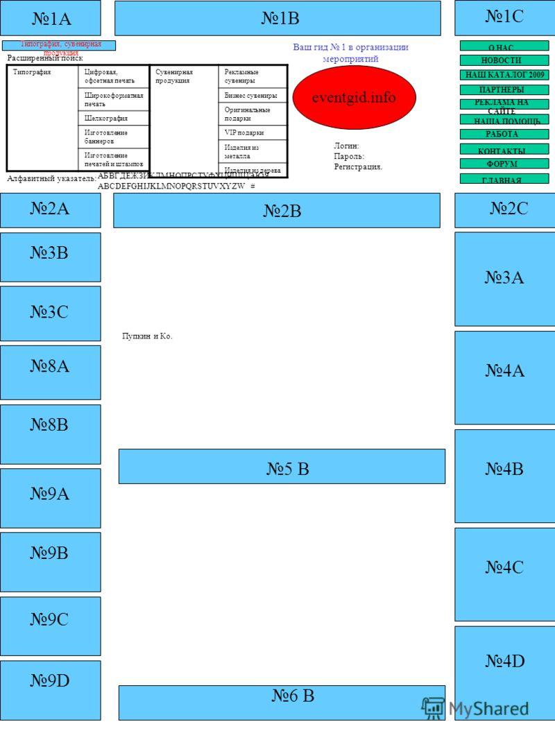 1В 1С Типография, сувенирная продукция Ваш гид 1 в организации мероприятий Логин: Пароль: Регистрация. О НАС НОВОСТИ НАШ КАТАЛОГ 2009 ПАРТНЕРЫ РЕКЛАМА НА САЙТЕ РАБОТА НАША ПОМОЩЬ КОНТАКТЫ ФОРУМ ГЛАВНАЯ 2А 2В 2С 1А 3А 4А 4В 4С 4D 5 В 6 В 3В 3С 8А 8В 9