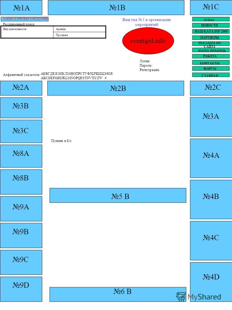 1В 1С Шатры и тентовые конструкции Ваш гид 1 в организации мероприятий Логин: Пароль: Регистрация. О НАС НОВОСТИ НАШ КАТАЛОГ 2009 ПАРТНЕРЫ РЕКЛАМА НА САЙТЕ РАБОТА НАША ПОМОЩЬ КОНТАКТЫ ФОРУМ ГЛАВНАЯ 2А 2В 2С 1А 3А 4А 4В 4С 4D 5 В 6 В 3В 3С 8А 8В 9А 9В