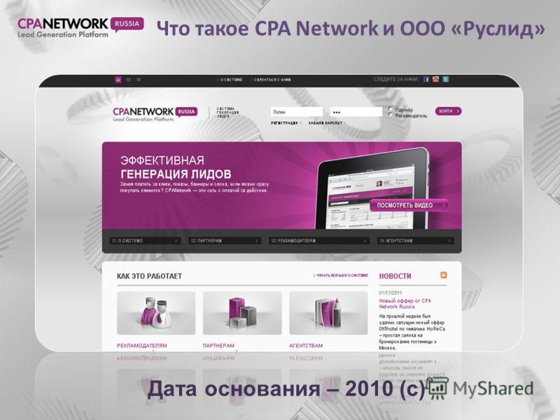 Что такое CPA Network и ООО «Руслид» Дата основания – 2010 (с)