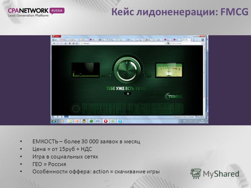 Кейс лидоненерации: FMCG ЕМКОСТЬ – более 30 000 заявок в месяц Цена = от 15руб + НДС Игра в социальных сетях ГЕО = Россия Особенности оффера: action = скачивание игры