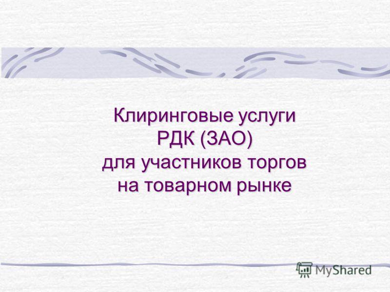 Клиринговые услуги РДК (ЗАО) для участников торгов на товарном рынке