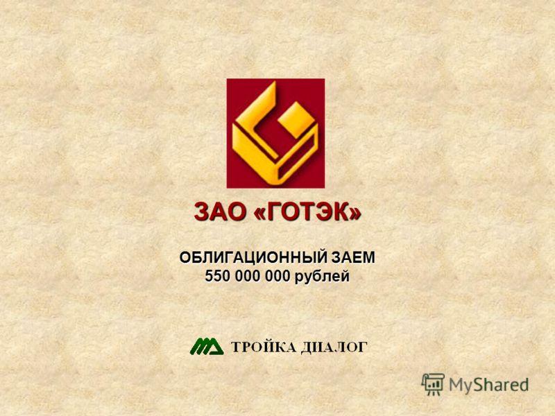 ЗАО «ГОТЭК» ОБЛИГАЦИОННЫЙ ЗАЕМ 550 000 000 рублей