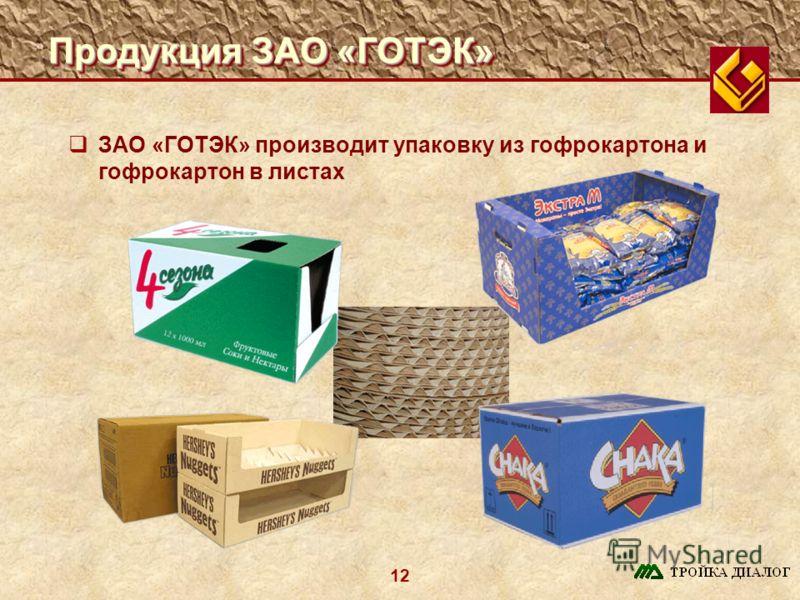 12 Продукция ЗАО «ГОТЭК» ЗАО «ГОТЭК» производит упаковку из гофрокартона и гофрокартон в листах