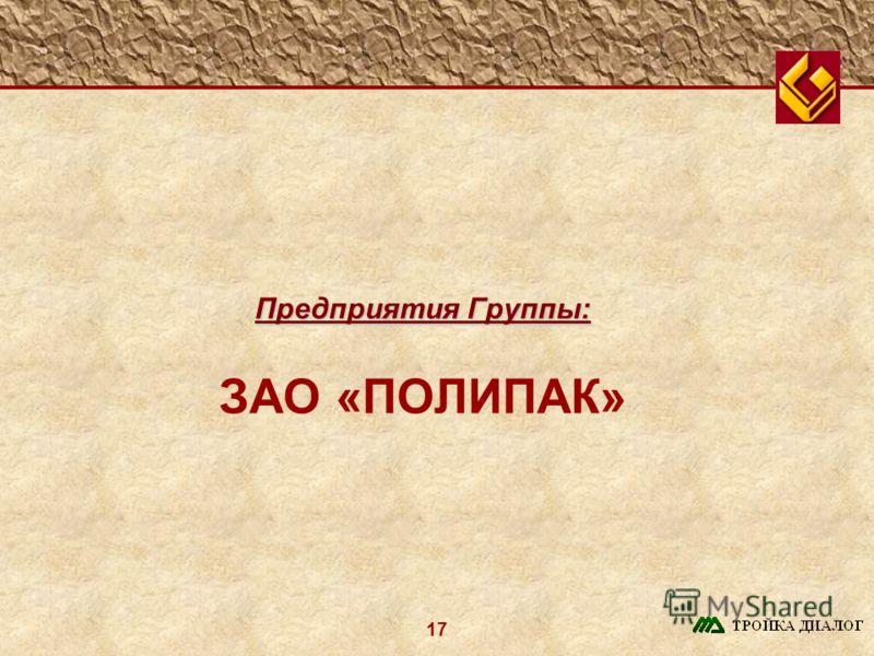 17 Предприятия Группы: ЗАО «ПОЛИПАК»
