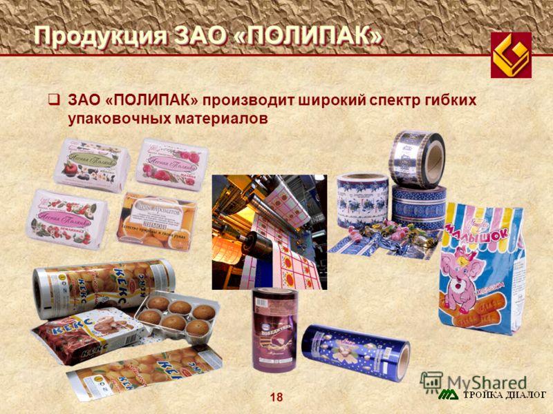 18 Продукция ЗАО «ПОЛИПАК» ЗАО «ПОЛИПАК» производит широкий спектр гибких упаковочных материалов