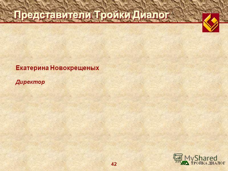 42 Представители Тройки Диалог Екатерина Новокрещеных Директор