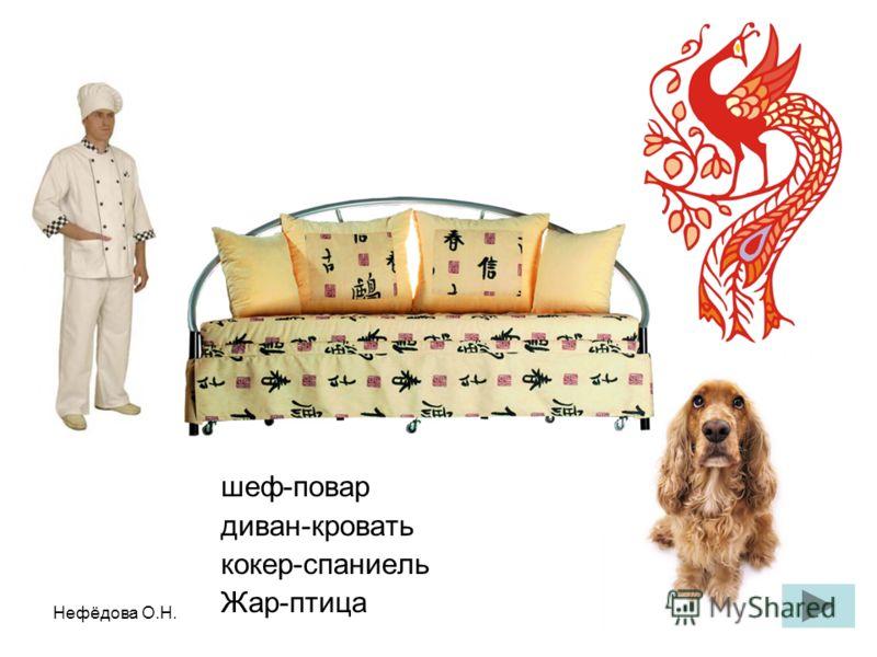 шеф-повар диван-кровать кокер-спаниель Жар-птица