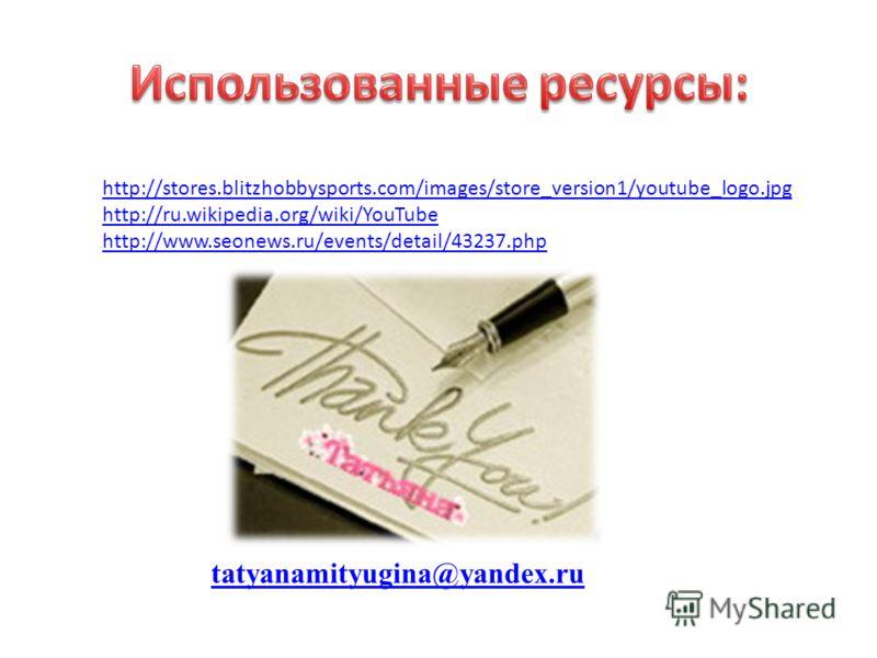 http://stores.blitzhobbysports.com/images/store_version1/youtube_logo.jpg http://ru.wikipedia.org/wiki/YouTube http://www.seonews.ru/events/detail/43237.php tatyanamityugina@yandex.ru