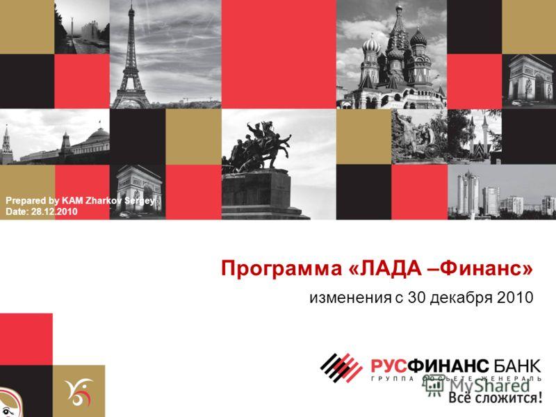 1 Программа «ЛАДА –Финанс» изменения с 30 декабря 2010 Prepared by KAM Zharkov Sergey Date: 28.12.2010