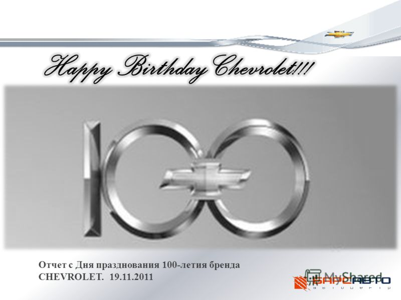 Отчет с Дня празднования 100-летия бренда CHEVROLET. 19.11.2011