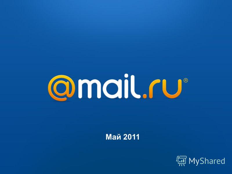 2009 2010 Май 2011