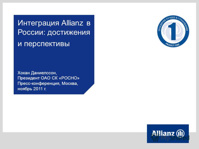 Хокан Даниелссон, Президент ОАО СК «РОСНО» Пресс-конференция, Москва, ноябрь 2011 г. Интеграция Allianz в России: достижения и перспективы