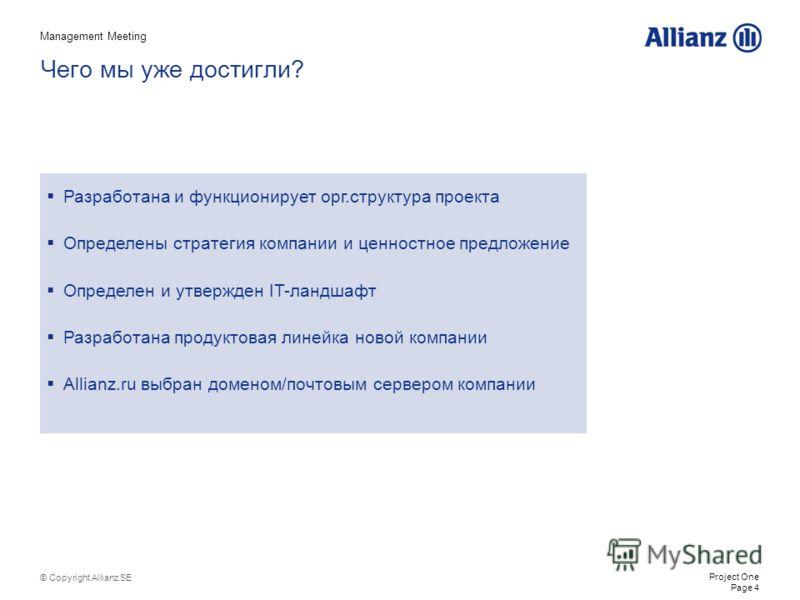 Project One Page 4 © Copyright Allianz SE Разработана и функционирует орг.структура проекта Определены стратегия компании и ценностное предложение Определен и утвержден IT-ландшафт Разработана продуктовая линейка новой компании Allianz.ru выбран доме