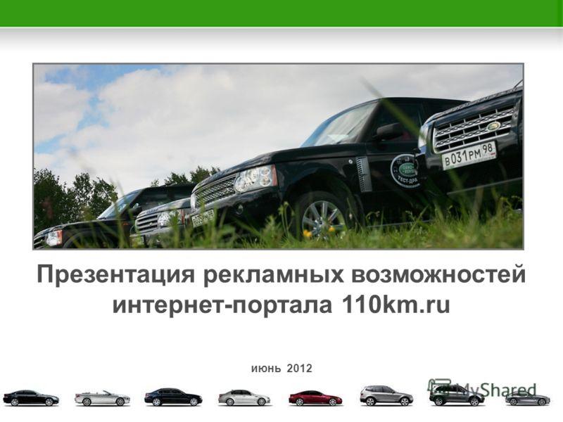 Презентация рекламных возможностей интернет-портала 110km.ru июнь 2012
