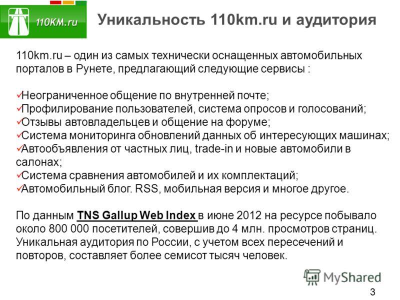 Уникальность 110km.ru и аудитория 110km.ru – один из самых технически оснащенных автомобильных порталов в Рунете, предлагающий следующие сервисы : Неограниченное общение по внутренней почте; Профилирование пользователей, система опросов и голосований