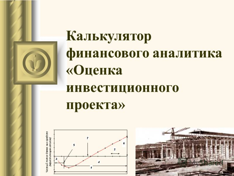 Калькулятор финансового аналитика «Оценка инвестиционного проекта»
