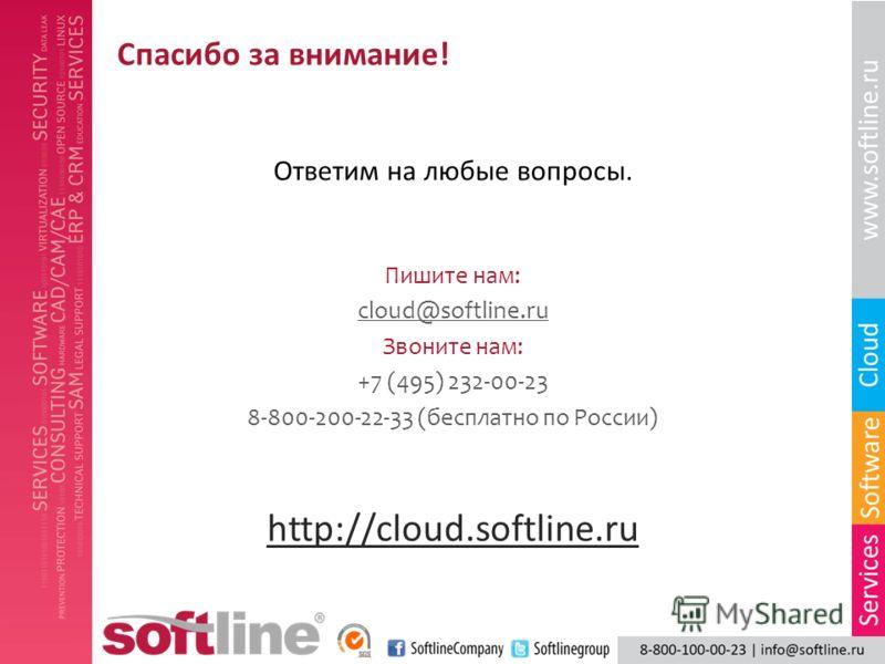 Спасибо за внимание! Ответим на любые вопросы. Пишите нам: cloud@softline.ru Звоните нам: +7 (495) 232-00-23 8-800-200-22-33 (бесплатно по России) http://cloud.softline.ru