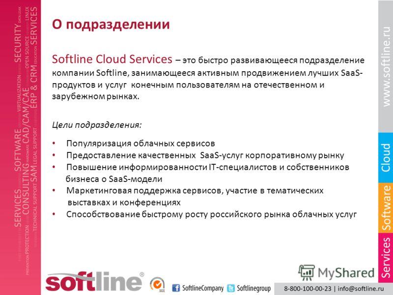О подразделении Softline Cloud Services – это быстро развивающееся подразделение компании Softline, занимающееся активным продвижением лучших SaaS- продуктов и услуг конечным пользователям на отечественном и зарубежном рынках. Цели подразделения: Поп
