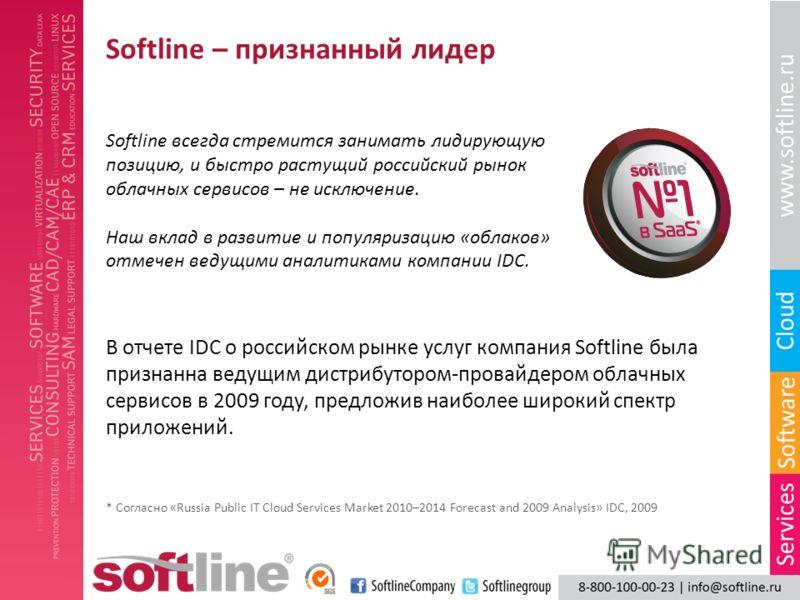 Softline – признанный лидер Softline всегда стремится занимать лидирующую позицию, и быстро растущий российский рынок облачных сервисов – не исключение. Наш вклад в развитие и популяризацию «облаков» отмечен ведущими аналитиками компании IDC. В отчет