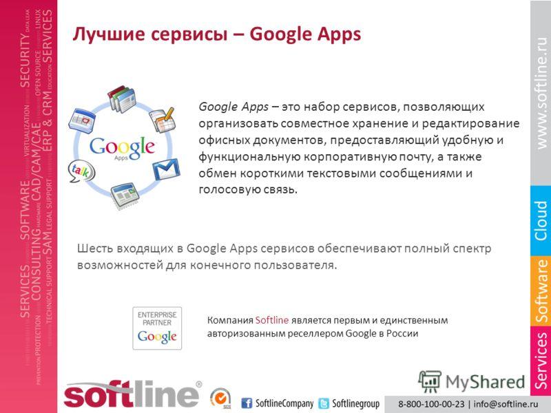 Лучшие сервисы – Google Apps Компания Softline является первым и единственным авторизованным реселлером Google в России Google Apps – это набор сервисов, позволяющих организовать совместное хранение и редактирование офисных документов, предоставляющи
