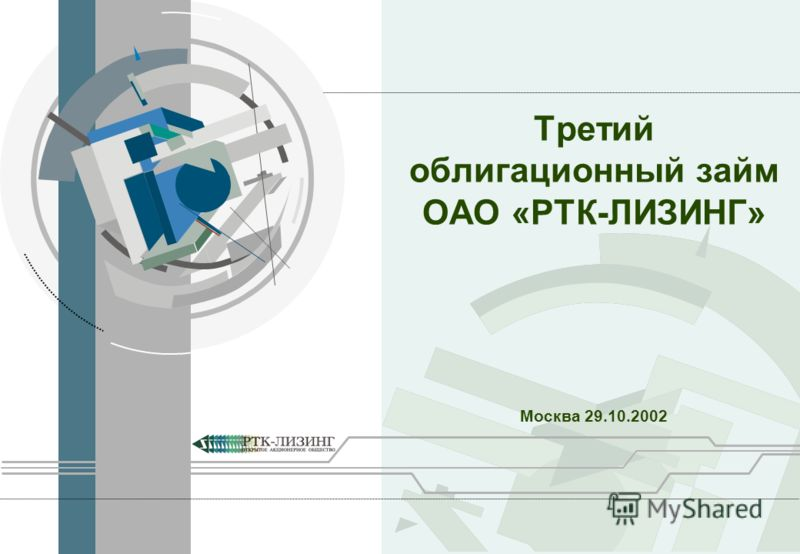 Третий облигационный займ ОАО «РТК-ЛИЗИНГ» Москва 29.10.2002