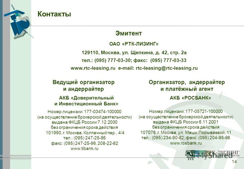 14 129110, Москва, ул. Щепкина, д. 42, стр. 2а тел.: (095) 777-03-30; факс: (095) 777-03-33 www.rtc-leasing.ru e-mail: rtc-leasing@rtc-leasing.ru АКБ «Доверительный и Инвестиционный Банк» АКБ «РОСБАНК» Организатор, андеррайтер и платёжный агент Номер