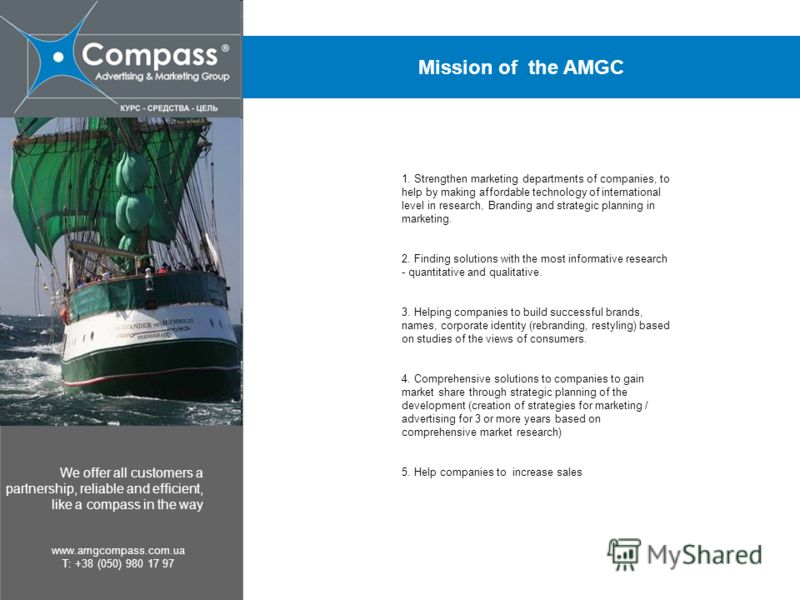 We offer all customers a partnership, reliable and efficient, like a compass in the way www.amgcompass.com.ua T: +38 (050) 980 17 97 Mission of the AMGC 1. Strengthen marketing departments of companies, to help by making affordable technology of inte