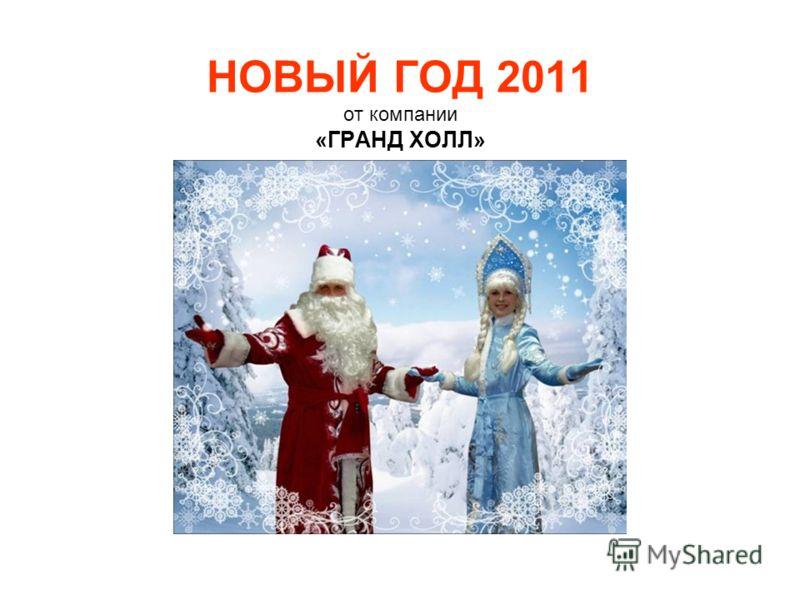 НОВЫЙ ГОД 2011 от компании «ГРАНД ХОЛЛ»