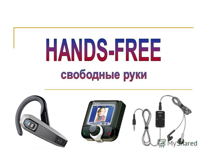 Своими руками hands free в автомобиле