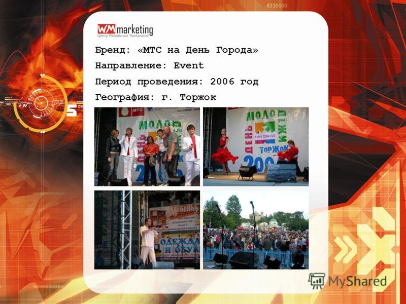 Бренд: «МТС на День Города» Направление: Event Период проведения: 2006 год География: г. Торжок