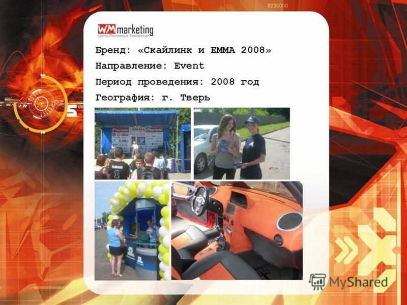 Бренд: «Скайлинк и EMMA 2008» Направление: Event Период проведения: 2008 год География: г. Тверь